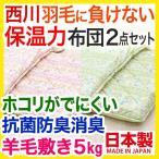 ショッピング西川 西川 布団セット ダブル 2点セット ファロン 羊毛 敷き布団