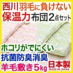 西川 布団セット シングル 2点セット ファロン 羊毛 敷き布団