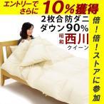 ショッピング西川 羽毛布団 クイーン 2枚合わせ 西川 2枚重ね フランス ダウン 90% 日本製 国産