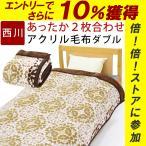 ショッピング西川 毛布 ダブル 西川 アクリル 2枚合わせ マイヤー 衿付き 日本製