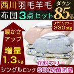 布団セット シングル 西川 羽毛 3点セット ダウンパワー350 ダウン85% ペーズリー柄 掛け 敷き 枕 送料無料