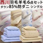 布団セット 西川 シングル 羽毛 6点セット カバー付き ダウンパワー350 ダウン85% 掛け 敷き 枕 カバー 送料無料