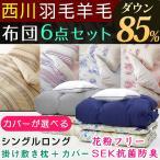 布団セット シングル 西川 羽毛 羊毛 6点セット カバー付き ダウン 85% 抗菌 防臭 日本製