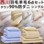 布団セット シングル 西川 羽毛 羊毛 6点セット カバー付き ダウン 90% 増量1.3kg DP350 掛け布団 敷き布団 枕 カバー 日本製