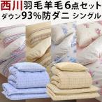 布団セット 西川 シングル 羽毛 羊毛 6点セット ダウン93% 増量1.3kg カバー付き 羊毛 敷き布団 色柄込 掛け 敷き 枕 カバー 送料無料