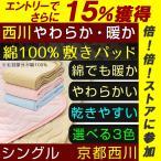 敷きパッド シングル 西川 暖か ベロア 綿100% コットン ボア シーツ