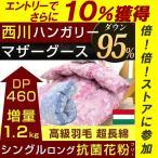 羽毛布団 シングル 西川 グース ハンガリー ダウン 95% 増量 1.3kg 日本製 国産 洗浄値2倍 5×6マス 立体キルト