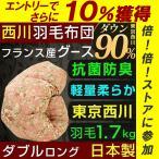 ショッピング西川 羽毛布団 東京西川 ダブル グース フランス産 90% 日本製 抗菌 防臭 西川