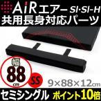 ショッピング西川 西川エアー SI SI-H セミシングル 幅88cm マットレス 長身用パーツ AiR SI SI-H 120N 東京西川 ポイント10倍