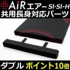ショッピング西川 西川エアー SI SI-H ダブル マットレス 長身用パーツ AiR SI SI-H 120N 東京西川 ポイント10倍