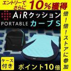 ショッピング西川 西川エアー ポータブル クッション S カーブ AiR Curve S 専用ケース付 東京西川 ポイント10倍
