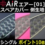 ショッピング西川 西川エアー 01 シングル マットレス スペアカバー AiR ベーシック BASIC ハード HARD 東京西川