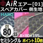 ポイント10倍 西川エアー 01 セミシングル 幅80cm マットレス スペアカバー AiR ベーシック BASIC ハード HARD 東京西川