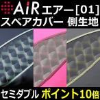 ショッピング西川 東京西川 エアー 西川 エアー セミダブル AiR 01 マットレス スペアカバー ベーシック BASIC ハード HARD 東京西川 西川エアー ポイント10倍