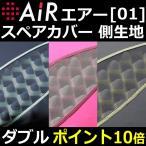 ショッピング西川 東京西川 エアー 西川 エアー ダブル AiR 01 マットレス スペアカバー ベーシック BASIC ハード HARD 東京西川 西川エアー ポイント10倍