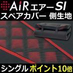 ショッピング西川 西川エアー SI シングル マットレス スペアカバーAiR SI 東京西川 ポイント10倍