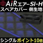 ショッピング西川 西川エアー SI-H シングル マットレス スペアカバー AiR SI-H 東京西川