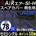 ショッピング西川 西川 エアー SI-H セミシングル 幅78cm マットレス スペアカバー AiR SI-H 東京西川 西川エアー ポイント10倍