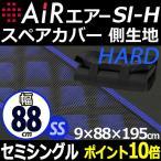 ショッピング西川 西川 エアー SI-H セミシングル 幅88cm マットレス スペアカバー AiR SI-H 東京西川 西川エアー ポイント10倍