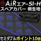 ショッピング西川 西川エアー SI-H セミダブル マットレス スペアカバー AiR SI-H 東京西川 ポイント10倍