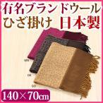 ショッピングひざ掛け ひざ掛け 西川 ウール 100% YSL 有名ブランド 日本製 羊毛 140×70cm メーカー正規品 東京西川