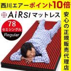 ショッピング西川 西川エアー 敷き布団 マットレス SI セミシングル 幅78cm レギュラー AiR Regular 100N 東京西川 ポイント10倍