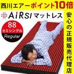 ポイント10倍 西川エアー SI セミシングル 幅88cm マットレス レギュラー AiR Regular 100N 東京西川