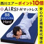 ショッピング西川 西川エアー SI-H セミシングル 幅88cm マットレス ハード AiR Hard 115N 東京西川