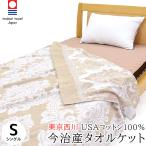 タオルケット 今治 シングル 日本製 花柄 マイヤー織り 厚手 145×190cm