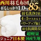 ショッピング西川 羽毛布団 ジュニア 西川 130×180cm ダウン85% 日本製