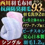 ショッピング西川 羽毛布団 シングル 西川 DP400以上 1.2kg ダウン 93% 日本製 国産 抗菌 防臭 洗浄値2倍 5×6マス 立体キルト