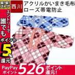 西川 かいまき毛布 夜着 毛布 アクリル 日本製 チェック柄 掻巻