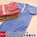 西川 かいまき毛布 夜着 毛布 アクリル 日本製 無地 掻巻