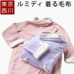 ショッピング着る毛布 着る毛布 西川 ルミディ 着る 毛布 ブランケット マイクロファイバー