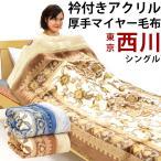 ショッピング西川 西川 毛布 シングル 2枚合わせ アクリル マイヤー 衿元暖か 抗菌 防臭消臭