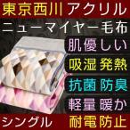 毛布 シングル 西川 ニューマイヤー アクリル 吸湿発熱 やわらか 抗菌 防臭 消臭 軽量 日本製