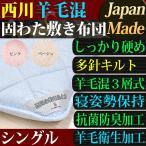 敷き布団 シングル 西川 羊毛混 プロファイル 固わた 敷布団 日本製 抗菌防臭 硬めの3層構造