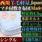 敷き布団 シングル 西川 羊毛混 マチ付 軽量 敷布団 日本製 抗菌防臭 ボリューム 厚め