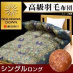 ショッピング西川 羽毛布団 シングル 東京西川 高級 ハンガリー マザーグース ダウン 95% 西川 ダウン ゴールドラベル付