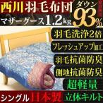ショッピング西川 羽毛布団 東京西川 シングル マザーグース 93% ウクライナ DP420 日本製 国産 抗菌 防臭 西川