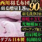 ショッピング西川 羽毛布団 ダブル 西川 DP370以上 羽毛増量1.8kg 速暖 ダウン 90%  掛カバー付 日本製 国産 光触媒加工 抗菌 防臭 消臭 即暖 メタルギア