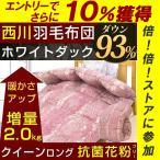 ショッピング西川 羽毛布団 クイーン 西川 ホワイト ダック ダウン 93% 日本製 国産 抗菌 防臭 洗浄値2倍洗浄 6×6マス 立体キルト