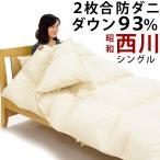 ショッピング西川 今だけ2,000円OFFクーポン 羽毛布団 シングル 2枚合わせ 西川 2枚重ね フランス ダウン 93% 日本製 国産