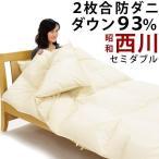 ショッピング西川 羽毛布団 セミダブル 2枚合わせ 西川 2枚重ね フランス ダウン 93% 日本製 国産