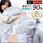 ショッピング西川 羽毛布団 シングル 西川 90% 増量 1.3kg入り DP350 日本製 抗菌 防臭 花粉free SEK加工
