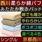 ショッピング西川 敷きパッド シングル あったか 西川 冬 綿100% シーツ パフ ポコポコ 暖か 京都西川 綿シャーリング