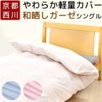 掛け布団カバー シングル 西川 ガーゼ やわらか 綿100% 150×210cm 和ざらし 日本製 羽毛布団カバー