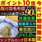 羽毛布団 東京西川 シングル グース フランス ダウン 90% 軽量 日本製 国産 抗菌 防臭 西川