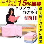 ショッピング西川 西川 ウール 洗える ひざ掛け メリノウール100% 日本製 羊毛 無地 カラー