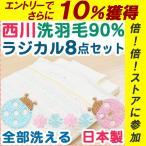 ショッピング西川 ベビー布団 西川 ラジカル 羽毛 90% すべて洗える 8点セット PTD 日本製 ドット 水玉